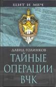 Книга Тайные операции ВЧК автора Давид Голинков