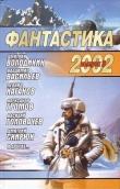 Книга Те, которые знали автора Алексей Свиридов