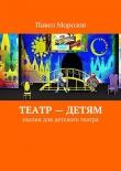 Книга Театр– детям автора Павел Морозов