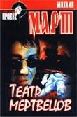 Книга Театр мертвецов автора Михаил Март