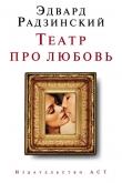 Книга Театр про любовь (сборник) автора Эдвард Радзинский