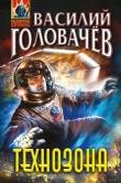 Книга Технозона автора Василий Головачев