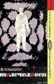 Книга Телечеловек автора Ференц Кашшаи