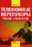 Книга Телефонные переговоры: техника и психология автора Вячеслав Орлов