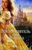 Книга Телохранитель для дракона (СИ) автора Koshka