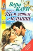 Книга Тем летом в Испании (Роман длиною в лето ) автора Вера Кауи