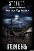 Книга Темень автора Леонид Сурженко