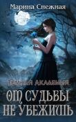 Книга Темная Академия. От судьбы не убежишь (СИ) автора Марина Снежная