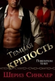 Книга Темная крепость (ЛП) автора Шериз Синклер