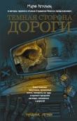Книга Темная сторона дороги (сборник) автора Дмитрий Козлов