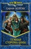 Книга Темная сторона Луны автора Сергей Дорош