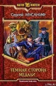Книга Темная сторона медали автора Сергей Мусаниф