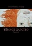 Книга Тёмное царство автора Виктория Ховард