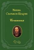 Книга Темное дело автора Михаил Салтыков-Щедрин