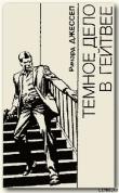 Книга Темное дело в Гейтвее автора Ричард Джэссеп