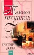 Книга Темное прошлое автора Кристина Додд