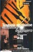 Книга Темное прошлое человека будущего автора Евгений Чижов