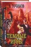 Книга Темные игры (сборник) автора Виктор Точинов