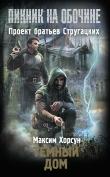 Книга Темный дом автора Максим Хорсун