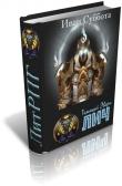 Книга Тёмный Эвери. Лич автора Иван Суббота