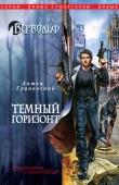 Книга Темный горизонт автора Антон Грановский
