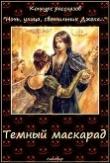 Книга Тёмный маскарад (СИ) автора Таланты Литмировские