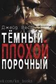 Книга Темный Плохой Порочный (ЛП) автора Джейд Вест
