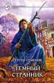 Книга Темный странник автора Сергей Семенов