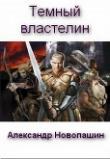 Книга Темный властелин (СИ) автора Александр Новопашин