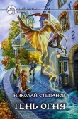 Книга Тень огня автора Николай Степанов