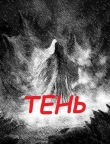 Книга Тень (СИ) автора Александр Андреев