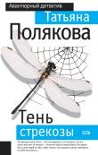 Книга Тень стрекозы автора Татьяна Полякова