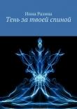 Книга Тень затвоей спиной автора Инна Разина