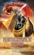 Книга Тень змея автора Рик Риордан