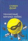 Книга Теннисные мячики небес автора Стивен Фрай