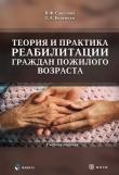 Книга Теория и практика реабилитации граждан пожилого возраста: учебное пособие автора Вера Соколова