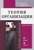 Книга Теория организации: учебное пособие автора Татьяна Ефремова