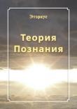 Книга Теория познания автора Этэрнус