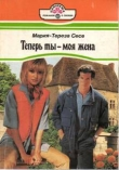 Книга Теперь ты — моя жена автора Мария-Тереза Сесе