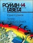Книга Тепло родного очага автора Юрий Куранов
