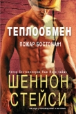 Книга Теплообмен (ЛП) автора Шеннон Стейси