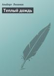 Книга Теплый дождь автора Альберт Лиханов