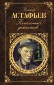 Книга Теплый дождь автора Виктор Астафьев
