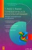 Книга Терапевтическое консультирование. Беседа, направленная на решение автора Т. Ахола