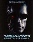 Книга Терминатор 3: Восстание машин (ЛП) автора Дэвид Хэгберг