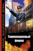 Книга Термокварковый фюрер автора Олег Рыбаченко