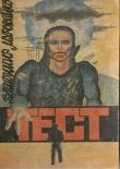 Книга Тест автора Владимир Муровайко
