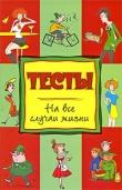 Книга Тесты на все случаи жизни автора Нина Теленкова
