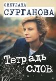Книга Тетрадь слов автора Светлана Сурганова