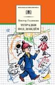 Книга Тетрадки под дождём автора Виктор Голявкин